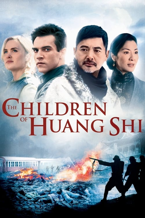 The Young of us of Huang Shi